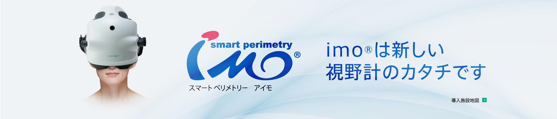 imoは新しい視野計のカタチです