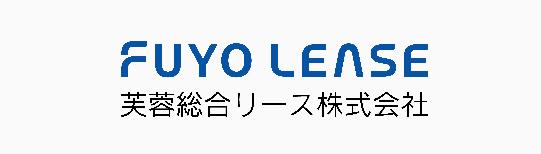 芙蓉総合リース株式会社
