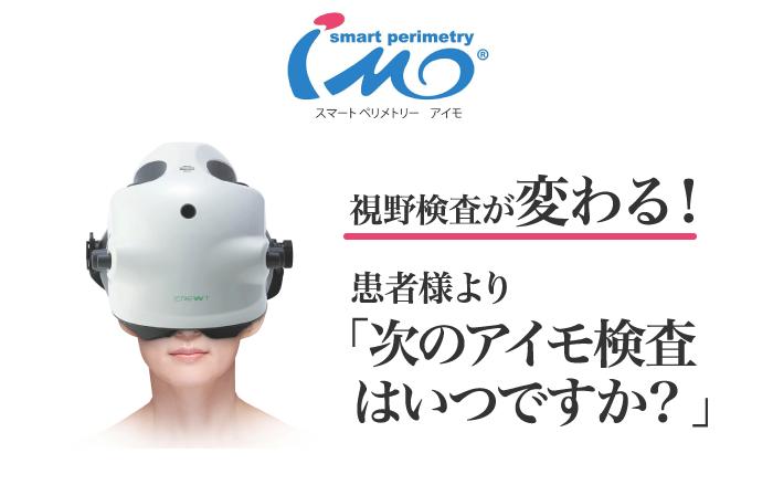 視野検査が変わる!!