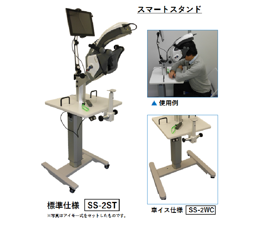 多様な患者様により楽な検査をご提供する周辺機器