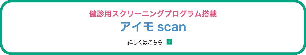 アイモ scan